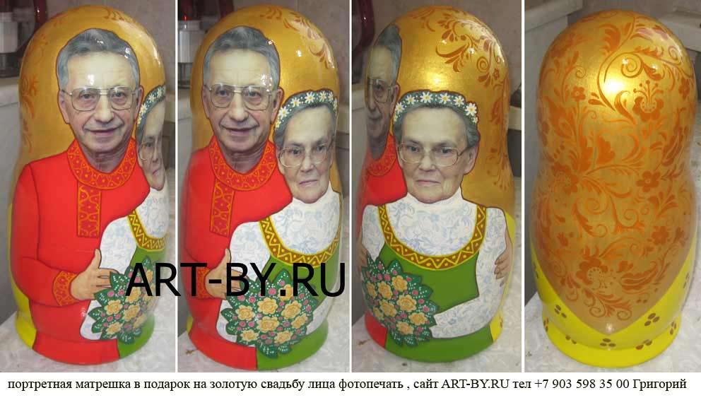 Подарок на золотую свадьбу бабушке и дедушке фото 38